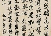 「法書欣賞」清 · 鄭燮 行書 滿庭芳詞