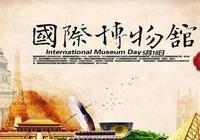 博物館日來了~我們去博物館吧