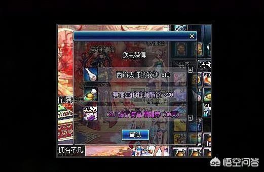 DNF玩家開出鑽石增幅券,竟報價5.5萬RMB,網友要1000萬收是真的嗎?你怎麼看?