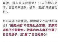 """北京奔馳終於發聲了 """"奔馳漏油事件""""迴應"""