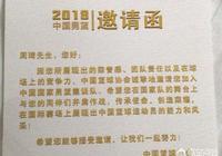 周琦微博晒出一張籃協發出的亞運會邀請函,為什麼球迷都誇姚明幹得漂亮?