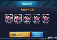 王者榮耀:代抽榮耀水晶,只要680元抽出武則天?
