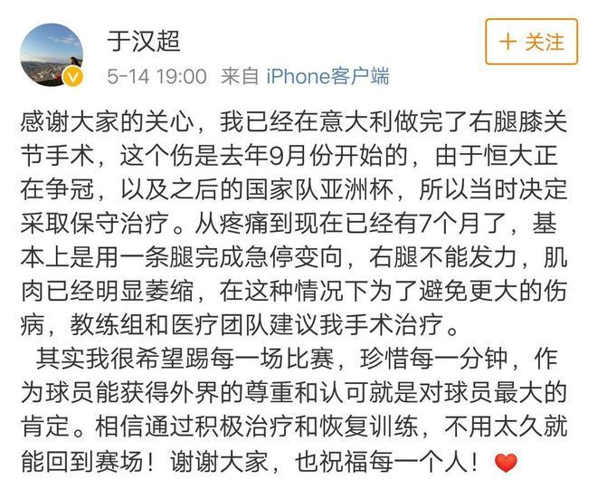 廣州恆大球員于漢超表示:我已經在意大利做完了右腿膝關節手術