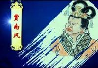 西晉皇后賈南風,長相醜陋手握大權,間接導致五胡亂華
