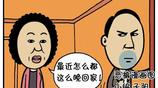 搞笑漫畫:回家不想說話的大男生