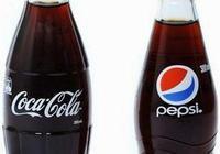 百事可樂好喝還是可口可樂好喝?