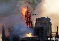 如果明星捐款了法國巴黎聖母院,你會怎麼想?或者怎麼做?