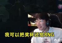 "LPL""最剛的玩家"",黑粉讓IG把獎盃還給RNG,Ning直播間怒懟,你怎麼看?"