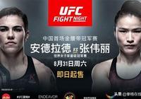 UFC將上演中國首個冠軍賽,張偉麗8月深圳挑戰冠軍頭銜