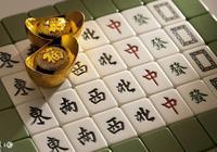 打麻將兩大實戰精妙技巧,記住了你也可以成為高手!
