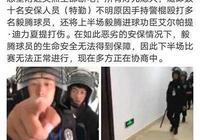 毅騰聲明稱球員被安保打傷 麗江俱樂部:事情並非如此