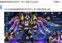 王者榮耀:這5款皮膚先後出現bug,呂布天魔繚亂秒變黃金聖鬥士