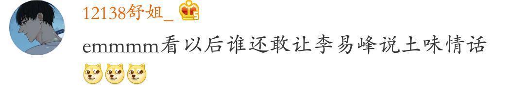 李易峰現場拆臺迪麗熱巴,熱巴:屠蘇,我勸你善良