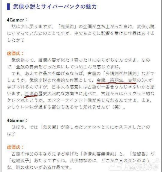 有人說日本很多遊戲都受到了金庸先生的重大影響,對此你怎麼看?