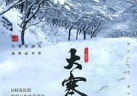 〈原創〉五律/大寒