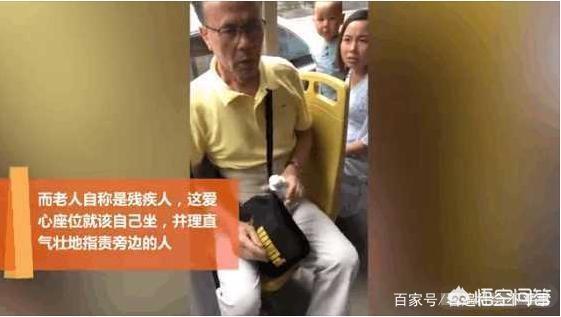 給老人讓座已經變成責任了嗎?為什麼有些老人一上車就喊,誰給讓個座?