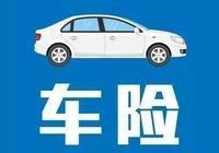 為什麼汽車要買保險?
