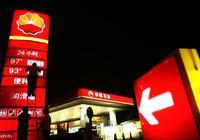 下週二晚,油價要降價了,車主們準備好了嗎?