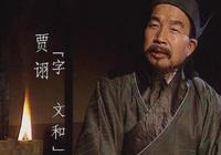 被低估了的平民軍師賈詡,陳壽認為其不亞於張良、陳平
