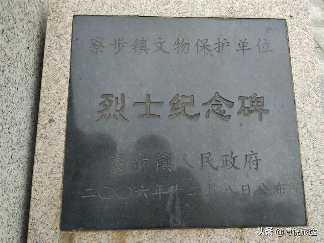 探訪東莞浮竹山革命烈士紀念碑,聆聽一段東江縱隊反帝反封建故事