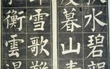 柳公權《皇英曲》古籍拓本,很不錯的臨習、鑑賞拓本