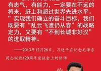 習近平這樣緬懷毛澤東