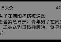 男子來北京出差不慎摔傷,同事看到今日頭條找到他