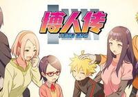 火影博人傳:看起來最成熟的5個女人,雛田持家有道,第一熟透了