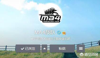 如何看待韋神的新戰隊MA4?