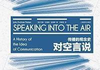 書評 | 杜楊玲評彼得斯《對空言說:傳播的觀念史》