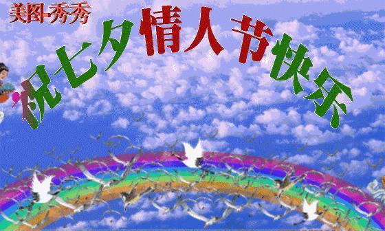 七絕 七彩人生 祝七夕情人節快樂