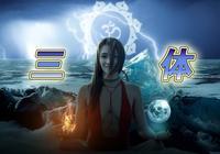 在《三體》中,雲天明的童話有沒有可能隱藏了對二向箔的防禦方法?大家對此有何看法?