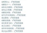 RNG官博公佈2018年感謝名單,沒有娃娃、小鈺和管澤元,你覺得是為什麼?