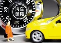 為什麼很多懂車人都不買車損險?老司機:吃虧上當就明白了!