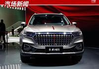 本週10款新車上市!紅旗的首款中型SUV也要來了,預售價20萬起