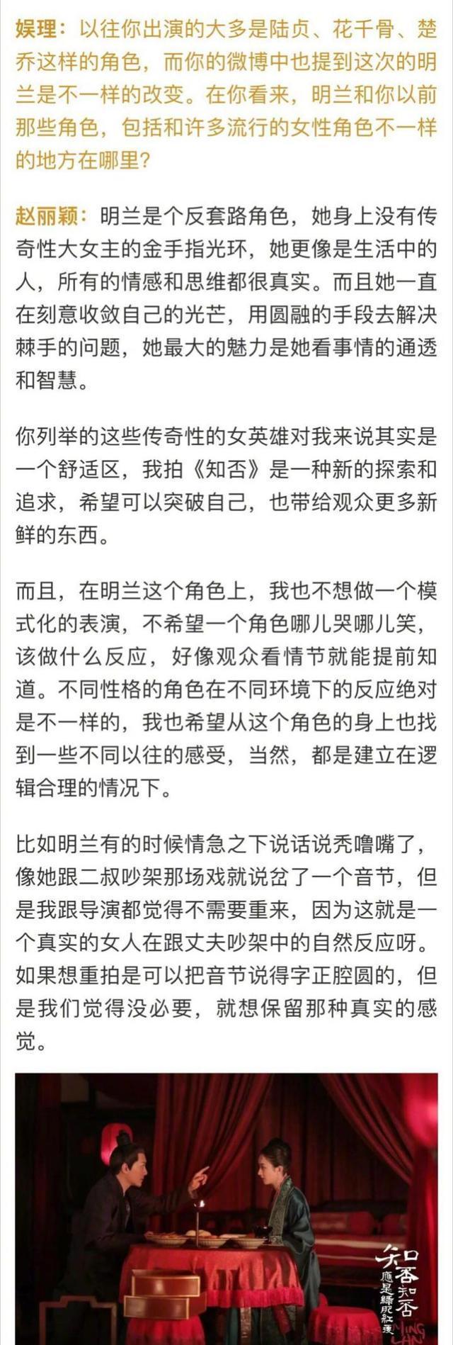 趙麗穎新劇演技被批,首次迴應不願按模板演戲,多少明星被打臉?