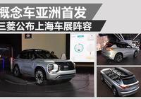 三菱大膽玩創新設計 三菱公佈上海車展陣容