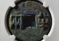 古錢幣賞析之秦半兩、大觀折十、皇帝通寶和涼造新泉