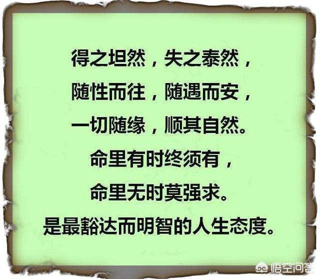"""如何看待""""命裡有時終須有,命裡無時莫強求""""這句話?"""