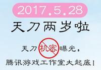 《天涯明月刀》5.28兩週年發佈會亮點前瞻