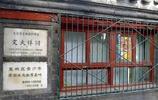 北京老建築文天祥祠