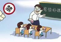 教育部禁止中小學教師給學生的補課近一年了,你身邊還有補課現象嗎?
