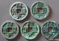 文說中國古錢幣之開元通寶錢(附市場價)
