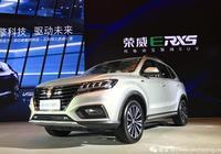 榮威ERX5上市,售價區間27.18-29.68萬元