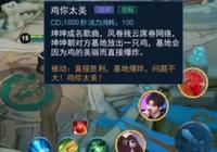 王者榮耀:玩家賬號取名蔡徐坤五位數高價售出!網友:我咋沒想到