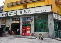 """在馬路邊上開""""串串火鍋""""店,2年開出300家"""