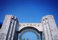 考多少分才能上華東師範大學