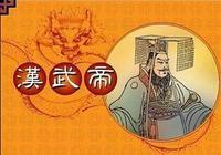 雄才大略的漢武大帝,其實人生也有幾大敗筆,看看你知道多少