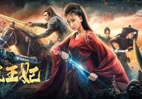 雲騰計劃網絡大電影《御龍王妃》開播 多部優質網劇即將上線