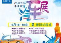 江淮瑞風進駐2017衡陽年中衝量汽車展